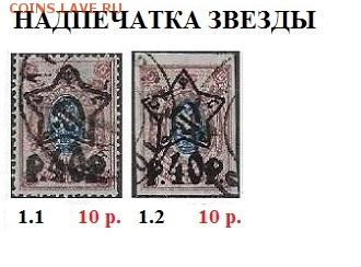 1922-1923. ФИКС Стандарты РСФСР. Отдельные марки - ФИКС. 1922. Надпечатка звезды