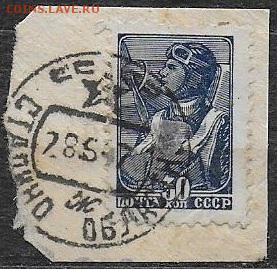 СССР 1939-1956. №690. Шестой стандарт. Летчик (вырезка) - 690