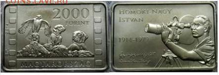 Монеты с изображением собак. - венгрия хомоки надь.JPG