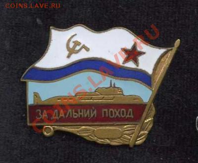 ВМФ на значках и знаки ВМФ. - заДП Антей