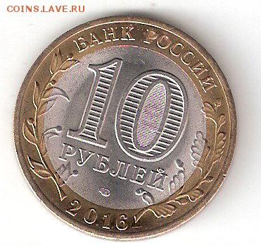 10 руб. биметалл : АМУРСКАЯ область мешковая - AMURSKAYA p