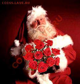 Закажи фотографию!!! - Дед Мороз с букетом роз!