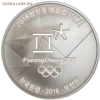 Хоккей на монетах - 5000-Won-KOREA-2018-PyeongChang-Winter-Olympic-Games-back