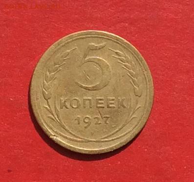 5 копеек 1927г   до 22.04.18г - IMG_1926.JPG