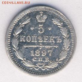 5 копеек 1897 до 27.04.18, 22:30 - #803