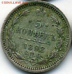 5, 10, 15 копеек 1898 до 27.04.18, 22:30 - #819