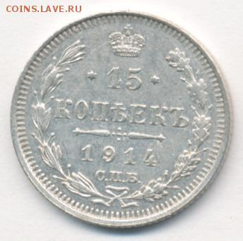 15 копеек 1914 до 08.05.18, 22:30 - #1066