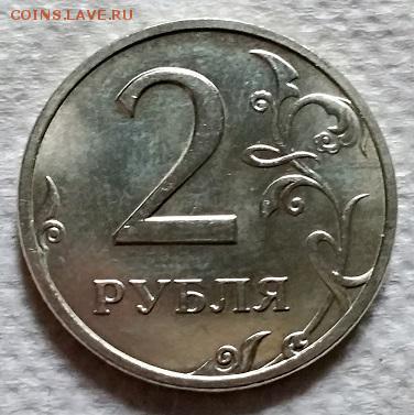 2 рубля 1998 г. ММД. Шт. блеск. - 095