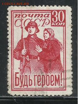 1941 Будь героем лин. 12,5 гашеная - Скан_20180603 (7)