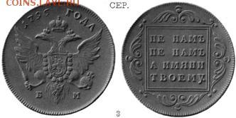 """""""Беcпортретные  монеты Императора Павла"""". - 3-s"""