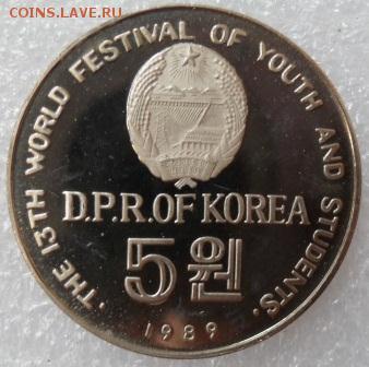 Монеты Северной Кореи на политические темы? - SDC11835.JPG