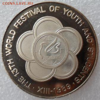 Монеты Северной Кореи на политические темы? - SDC11836.JPG