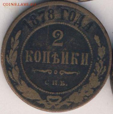 2 и 3 копейки 1878 до 04.07.18, 22:30 - #699