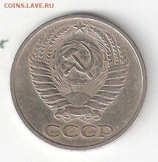 Погодовка СССР: 50коп - 1972 года - 50 коп 1972 А