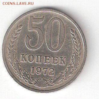Погодовка СССР: 50коп - 1972 года - 50 коп 1972 Р