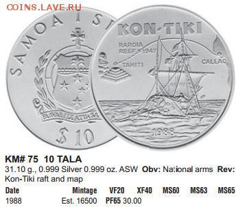 Самоа и Сисифо. 10 долларов 1988 год. Плот Кон-Тики - КРАУЗЕ.JPG