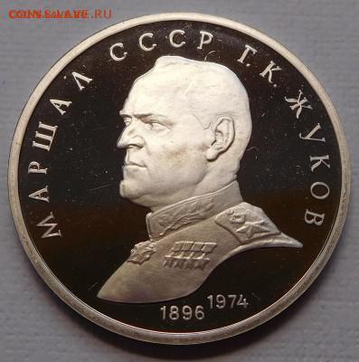 Юбилейные монеты СССР 1961-1991, Proof ЖУКОВ - Жуков PROOF 1990 p.JPG