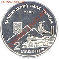Монеты,связанные с жд! - Alchevsky_A