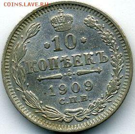 10 копеек 1909 до 08.07.18, 22:30 - #987