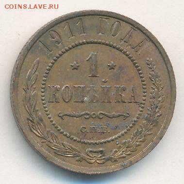 2, 1, 2, 3 копейки 1911 до 08.07.18, 22:30 - #1004