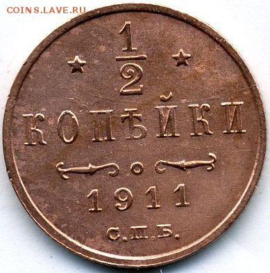 2, 1, 2, 3 копейки 1911 до 08.07.18, 22:30 - #1000
