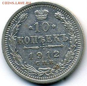 10 копеек 1912 до 08.07.18, 22:30 - #1028