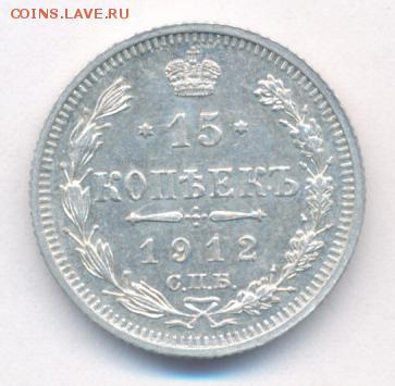 15 копеек 1912 (AU) до 08.07.18, 22:30 - #1030