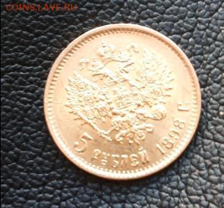 5 рублей 1898 АГ окончание 06.07.2018 - 20180705_202522