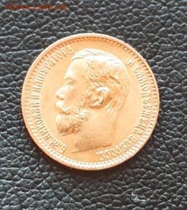 5 рублей 1898 АГ окончание 06.07.2018 - 20180705_202541