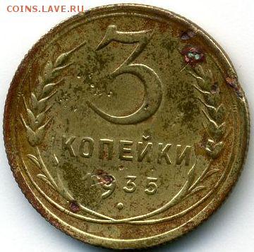 3 коп. 1935 (2шт. - разные) до 12.07.18, 22:30 - #1303