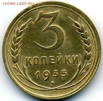 3 коп. 1935 (2шт. - разные) до 12.07.18, 22:30 - #1302