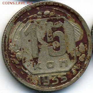 10, 15, 20 копеек 1935 до 12.07.18, 22:30 - #1308