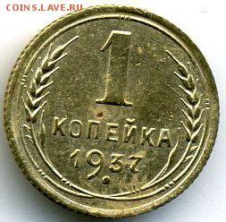 1 коп. 1937 (2 шт. - разновидн.) до 12.07.18, 22:30 - #1324