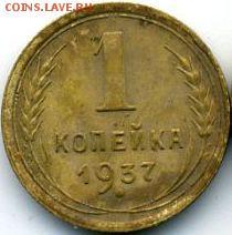 1 коп. 1937 (2 шт. - разновидн.) до 12.07.18, 22:30 - #1323