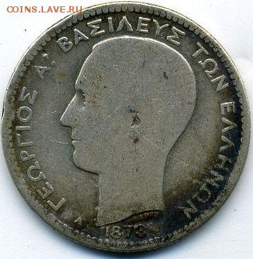 Греция, 1 драхма 1873 до 29.07.18, 22:30 - #И-501-r