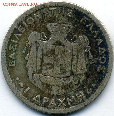 Греция, 1 драхма 1873 до 29.07.18, 22:30 - #И-501
