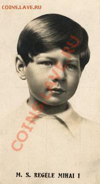 Оцените плиз 100 LEI 1943 г - King_Mihai_I_of_Romania_postcard