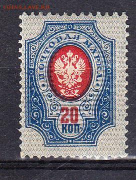 Россия 1908-17 1м 20к - 200