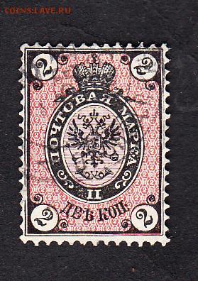 Россия 1875 1м 2к - 2