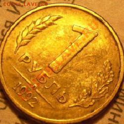 1 руб 1992г Л - P1010039.JPG