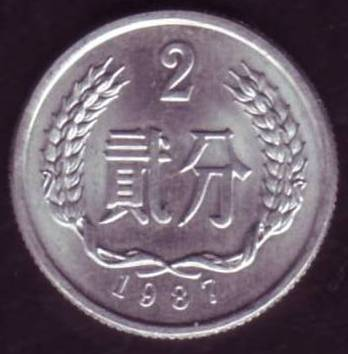 Китай 1987 - Копия Image0175.JPG