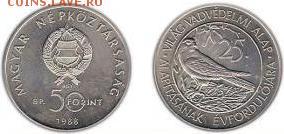 Памятные монеты Венгрии из недрагоценных металлов - венгрия 50 форинтов дикая природа.JPG