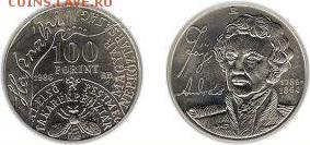 Памятные монеты Венгрии из недрагоценных металлов - венгрия личности 2.JPG
