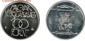 Памятные монеты Венгрии из недрагоценных металлов - венгрия 100 форинтов культурный форум в будапеште.JPG