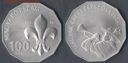 Памятные монеты Венгрии из недрагоценных металлов - венгрия скауты.JPG