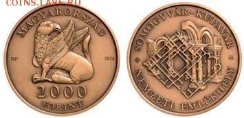 Памятные монеты Венгрии из недрагоценных металлов - нац мемориалы 1.JPG