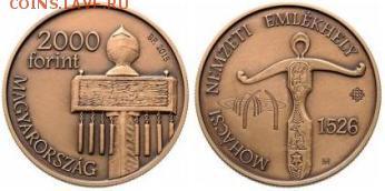 Памятные монеты Венгрии из недрагоценных металлов - нац мемориалы 2.JPG