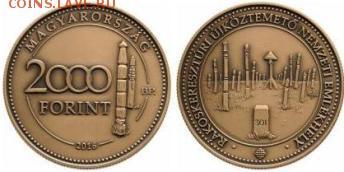 Памятные монеты Венгрии из недрагоценных металлов - нац мемориалы 3.JPG