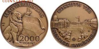 Памятные монеты Венгрии из недрагоценных металлов - нац мемориалы 4.JPG