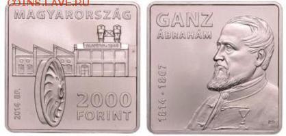 Памятные монеты Венгрии из недрагоценных металлов - изобретения 1.JPG